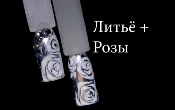 Дизайн ногтей в технике: Литье фольгой + Розы