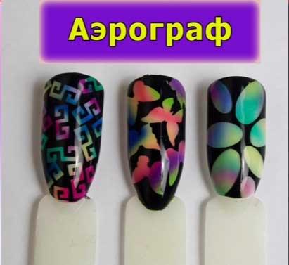 Аэрография на ногтях, примеры