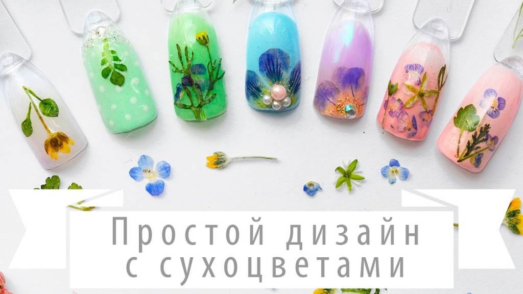идеи для дизайна ногтей с сухоцветами