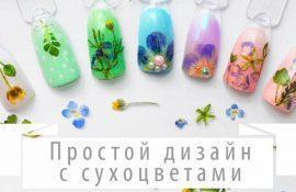 Изысканный маникюр с сухоцветами