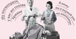 Хамство из лучших побуждений: странные вещи, которые нам говорили (и еще скажут) в салонах красоты