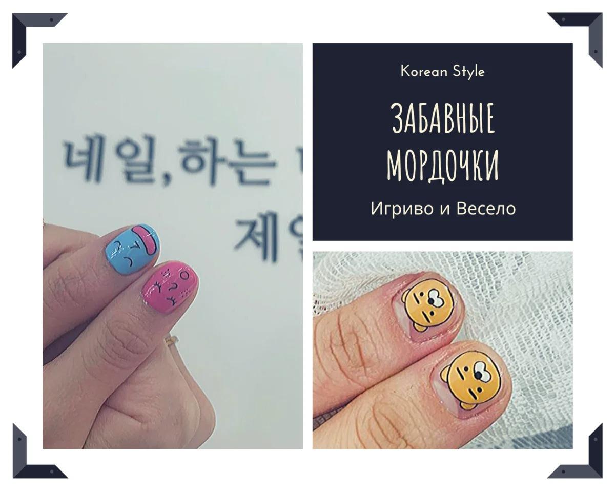 Корейский трендовый маникюр — я бы точно не стала его носить