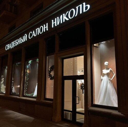 О свадебном салоне NICOLE